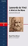 Leonardo da Vinci A Mind on the Move レオナルド・ダ・ヴィンチ ラダーシリーズ