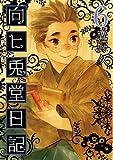 向ヒ兎堂日記  6 (BUNCH COMICS)
