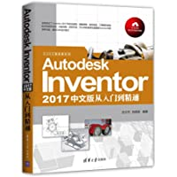 Autodesk Inventor2017中文版:从入门到精通