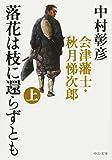 落花は枝に還らずとも〈上〉―会津藩士・秋月悌次郎 (中公文庫)