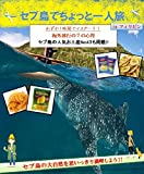 Philippines Just 1 hour   Amazing Cebu Travelling Book  Bring this book to travel: Philippines Just 1 hour   Amazing Cebu Travelling Book  Bring this book to travel (Trip) (Japanese Edition)