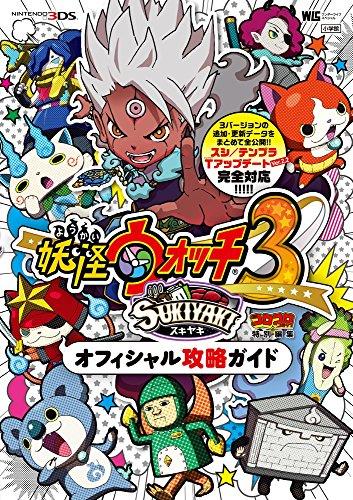 妖怪ウォッチ3 スキヤキ オフィシャル攻略ガイド (ワンダーライフ ...