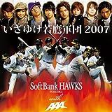 いざゆけ若鷹軍団2007(DVD付)