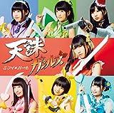 Tenchu Girls - Black Bullet (Anime) Insert Song: Mirai * Girl (Artist Cover) (Type B) [Japan CD] GNCA-348
