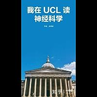 我在 UCL 读神经科学(知乎赵思家作品)(世界名校顶尖专业的学生是如何学习的?中国学生早就该读的专业指导书!读得越早,弯路越少。) (知乎「一小时」系列)