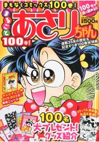 まるごと100本!あさりちゃん 2014年 01月号 [雑誌]