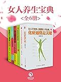 女人养生宝典(全6册)(让女性远离各种疾病,从内到外得到滋养,比同龄人年轻十岁!) (博集健康养生系列)
