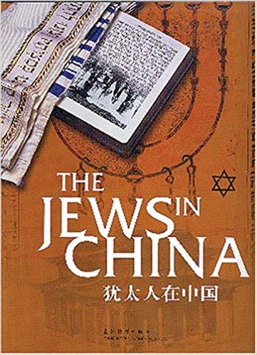 Amazon com: The Jews in China (Updated Edition) (English and