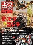 ゴジラ全映画DVDコレクターズBOX(3) 2016年 8/23 号