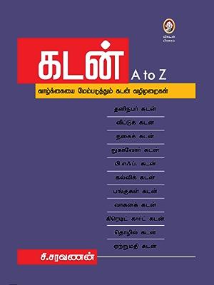 Kadan A to Z (Tamil)