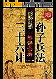 孙子兵法•三十六计智谋全解(超值金版)