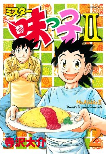 ミスター味っ子II(2) (イブニングコミックス)
