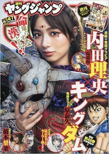 週刊ヤングジャンプ 2017年47号 [Weekly Young Jump 2017-47]