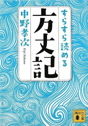 すらすら読める方丈記 (講談社文庫)