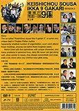 2008 Japanese Drama: Keishichou Sousa Ikka 9 Gakari III