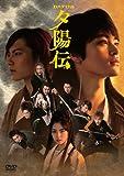 Dステ17th 「夕陽伝」 [DVD]
