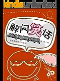 解闷笑话 (笑话王中王)