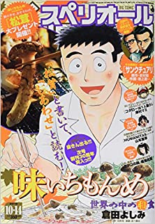 ビッグコミックスペリオール 2016年20号