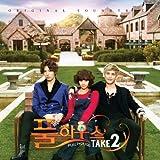 [CD]フルハウス TAKE2 韓国ドラマOST (SBSプラス) (韓国盤)