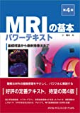MRIの基本パワーテキスト 基礎理論から最新撮像法まで 第4版