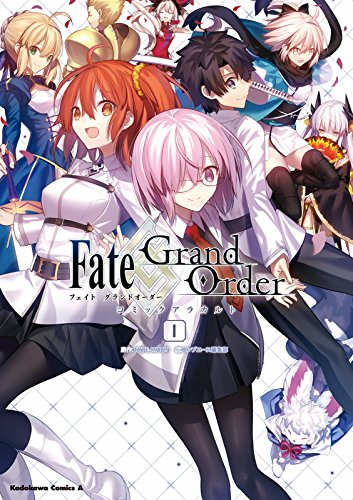 Fate/Grand Order コミックアラカルト Iの感想