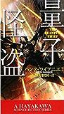 量子怪盗 新★ハヤカワ・SF・シリーズ