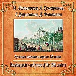 Russkaya poehziya I proza 18-go veka Hörbuch