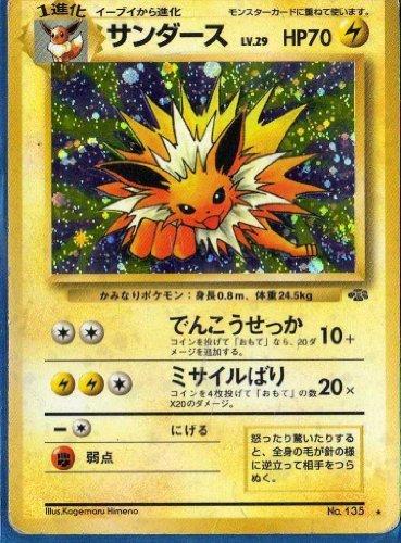 ポケモンカードゲーム 01s135 サンダース (特典付:限定スリーブ オレンジ、希少カード画像) 《ギフト》