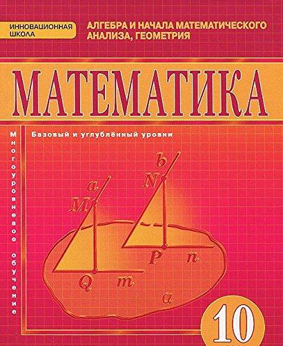Kozlov V.V.,Nikitin A.A.,Belonosov V.S. i dr./Pod red.Kozlova V.V.,Nikitina A.A. Matematika.Algebra i geometriya 10kl.Bazovyy i uglublennyy urovni FGOS 14g. PDF ePub fb2 ebook
