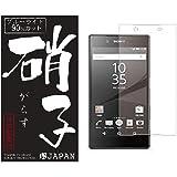 PS JAPAN ブルーライトカット 液晶保護フィルム ガラスフィルム Xperia Z5 薄さ0.33mm カメラ穴あり 日本製素材旭硝子 硬度9H
