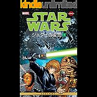 Star Wars - Return of the Jedi Vol. 1 (Star Wars Return of the Jedi) (English Edition)
