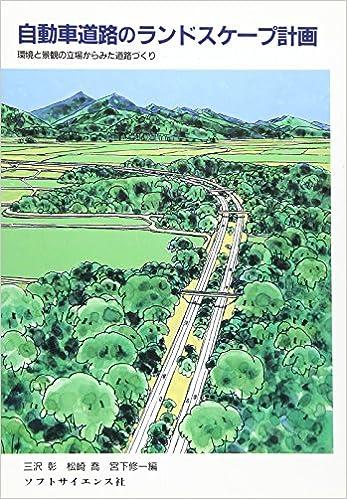 自動車道路のランドスケープ計画...