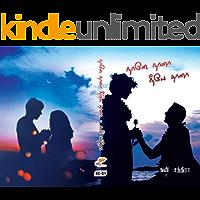 நானே நானா நீயே தானா: naanea naanaa neeyea thaanaa (Tamil Edition)
