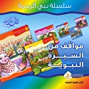 Nabey Arrahmah Kids Stories: Prophet of Mercy Series - in Arabic Audiobook by Huda Al-Shaer, Ferial Khalaf, Mohammad Jamal Omar, Ali Rumman Narrated by  Masmoo3