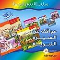 Nabey Arrahmah Kids Stories: Prophet of Mercy Series - in Arabic Audiobook by Huda Al-Shaer, Ferial Khalaf, Mohammad Jamal Omar, Ali Rumman Narrated by  Masmoo3