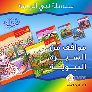 Nabey Arrahmah Kids Stories Audiobook