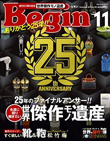 Begin(ビギン) 2012年11月号