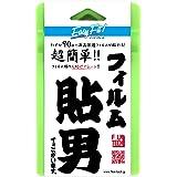 スマートフォン用 簡単フィルム貼りマシーン Easy Fit イージーフィット 【フィルム貼男】 FT-EF-A001