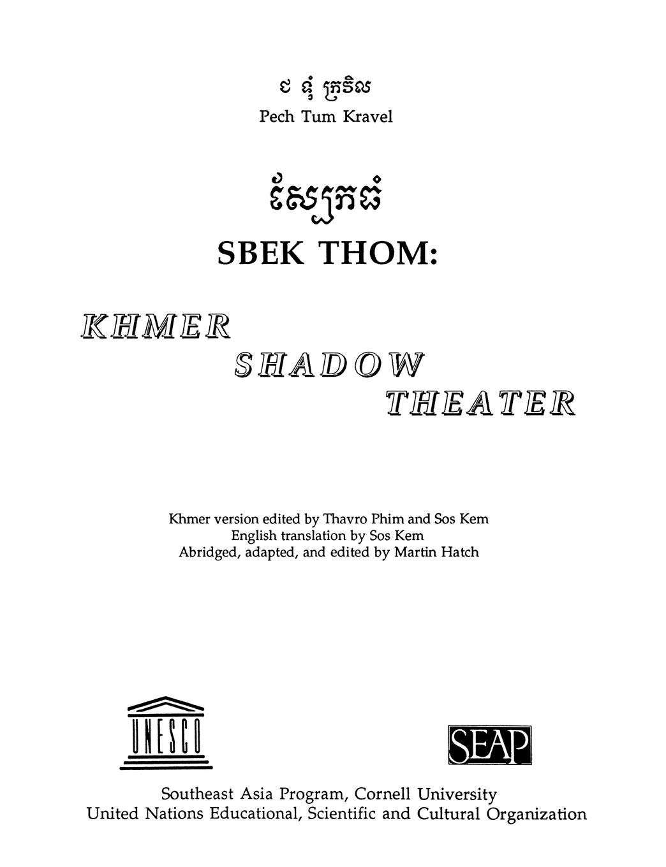 Sbek Thom  Khmer Shadow Theater