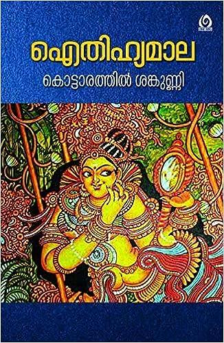 Buy ഐതിഹ്യമാല - Aithihyamala - Malayalam - Cornet Books