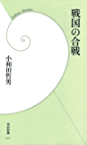 戦国の合戦 (学研新書)