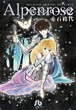 Alpenrose 2 (C 60 Oh Shogakukan Novel) (2010) ISBN: 4091911889 [Japanese Import]