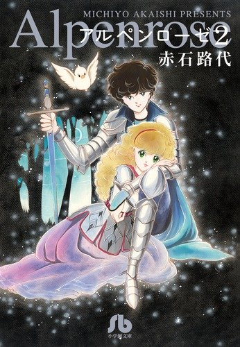 Alpenrose 2 (C 60 Oh Shogakukan Novel) (2010) ISBN: 4091911889 [Japanese Import]