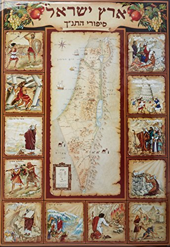 Bible Stories, Laminated Wall Map (Hebrew)