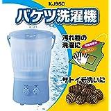 これは便利小物が洗える!・電動バケツ 洗濯機『透明容器・容量10リットル』ブルー