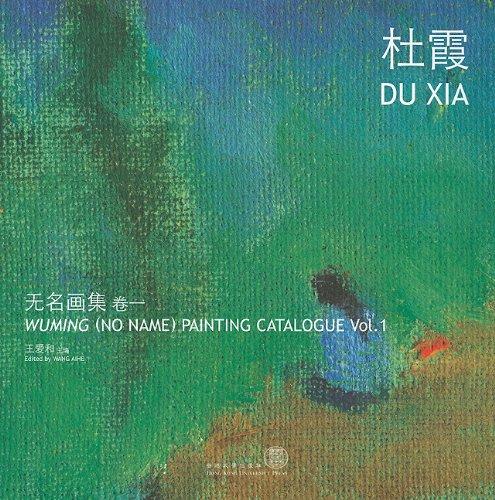 Wuming (No Name) Painting Catalogue Vol. 1 Du Xia (Wuming (No Name) Painting Catalogues) (Volume 1) pdf