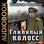 Tsushima Syndrome II. Clay Colossus [Russian Edition] | Stanislav Smakotin