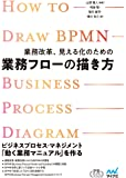 業務改革、見える化のための業務フローの描き方 (プレミアムブックス版)