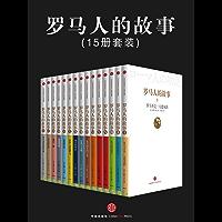 罗马人的故事(套装共15册) (开放历史系列)