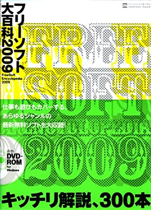 フリーソフト大百科2009 (INFOREST MOOK PC・GIGA特別集中講座 296)